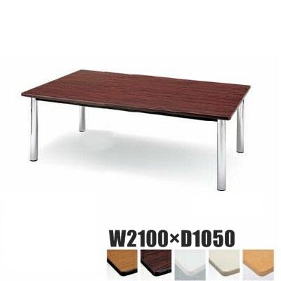 【送料無料】ミーティングテーブルエラストマエッジタイプ(TC-2105)【カラー選べます】
