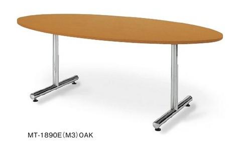 【送料無料】MT-1890Eリフレッシュテーブル/ミーティングテーブル【タマゴ形】【W1800×D900×高さ700】【選べる天板カラー全3色】会議テーブル/打ち合わせ机/ラウンジテーブル/オフィス家具