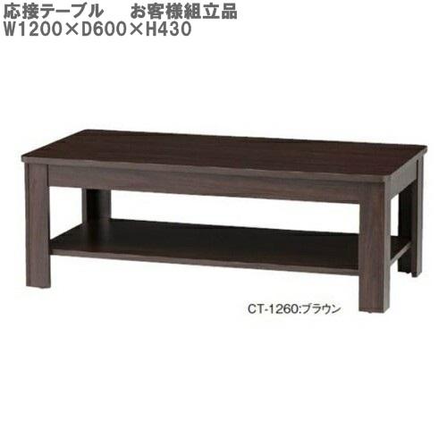 【送料無料】応接センターテーブル(CT-1260)W1200×D600×H430応接テーブル/ローテーブルお客様組立品