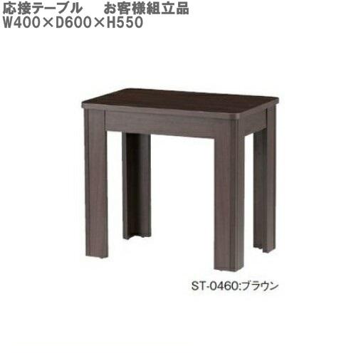 【送料無料】テーブル(ST-0460)W400×D600×H550応接テーブル/サイドテーブルお客様組立品