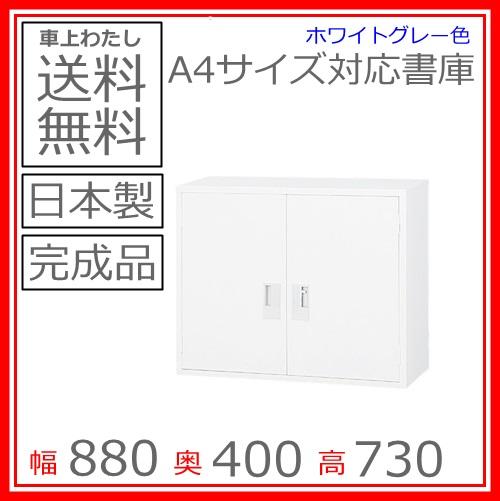 【送料無料】A4-32H両開き 上置き書庫/書棚日本製/オフィス/学校/病院/福祉施設