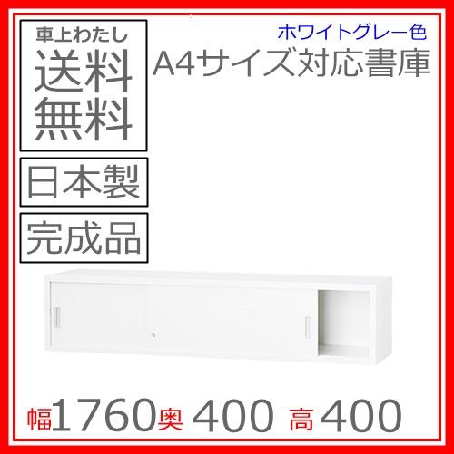【送料無料】A4-61Sスチール引戸 上置き書庫/書棚日本製/オフィス/学校/病院/福祉施設