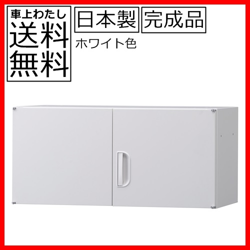 【送料無料】HOS-U3上置き棚(H420)書庫/書棚日本製/オフィス/学校/病院/福祉施設
