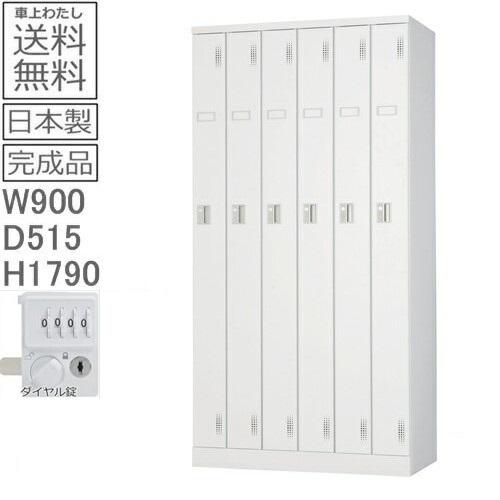 【送料無料】ULK-D6SNN外付扉型ロッカー(ダイヤルロック式)日本製/オフィス/学校/病院/福祉施設