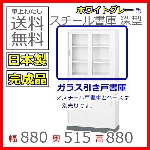 【送料無料】TS-33DGガラス引戸書庫/書棚日本製/オフィス/学校/病院/福祉施設