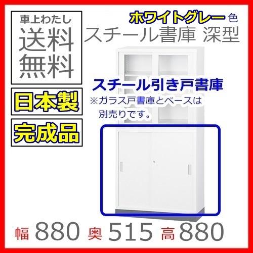 【送料無料】TS-33DSスチール引戸書庫/書棚日本製/オフィス/学校/病院/福祉施設