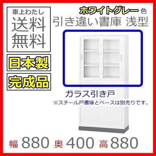 【送料無料】TS-33Gガラス引戸書庫/書棚日本製/オフィス/学校/病院/福祉施設/棚板:2枚錠付