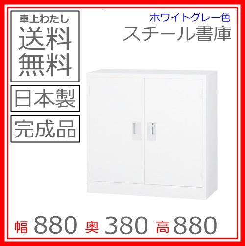 【送料無料】TS-33H両開き書庫日本製/オフィス/学校/病院/福祉施設