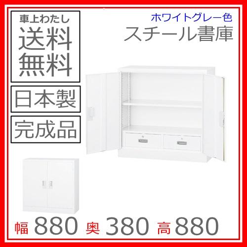【送料無料】TS-33HDN両開き書庫(引出し付き)日本製/オフィス/学校/病院/福祉施設