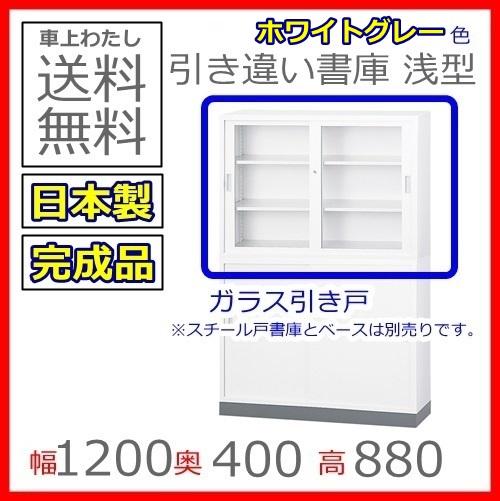 【送料無料】TS-43Gガラス引戸書庫/書棚日本製/オフィス/学校/病院/福祉施設/棚板:2枚錠付