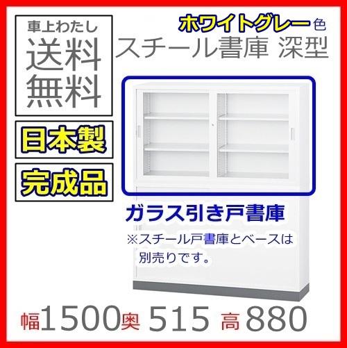 【送料無料】TS-53DGガラス引戸書庫/書棚日本製/オフィス/学校/病院/福祉施設