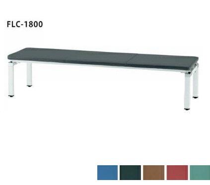 【送料無料】・FLCシリーズロビーチェア・背無し・W1800(FLC-1800)【ビニールレザー・カラー選べます】※お客様組立品