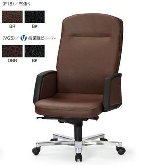 【送料無料】RA-3165(F18)(VG5)/AICOオフィスチェア/イスエグゼクティブチェア/役員イス/椅子【肘付き】【布張り/ビニールレザー】【お客様組み立て品】【軒先渡し商品】【カラー選べます】会議チェア/会議椅子/高級チェア