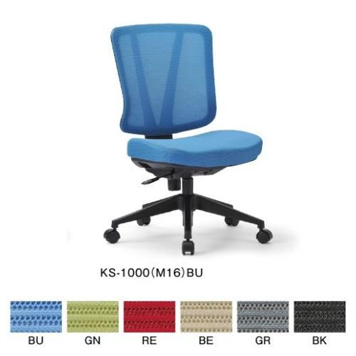【送料無料】事務椅子/オフィス家具オフィスチェア・メッシュチェア【お客様組立品】多機能チェア・ミーティングチェア・チェア/椅子【カラー選べます】