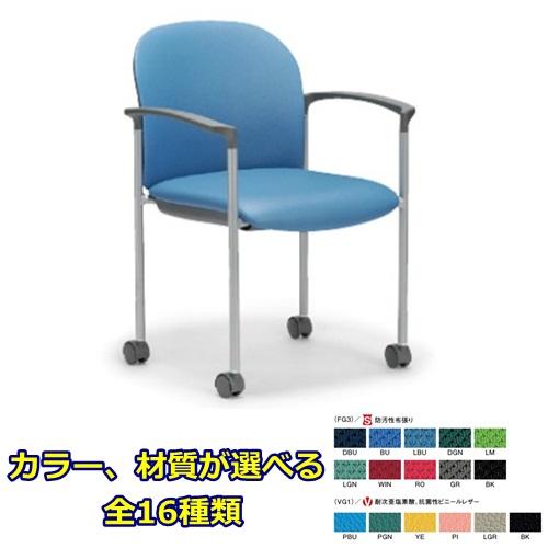 【送料無料】スタッキングチェア紛体塗装脚タイプ 【素材・カラー選べます】オフィス家具 会議 チェア/椅子ミーティングチェア/会議椅子