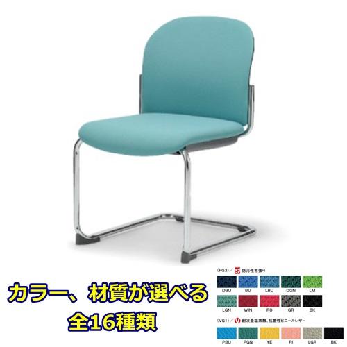 【2脚セット】【送料無料】スタッキングチェアクロームメッキタイプ 【素材・カラー選べます】オフィス家具 会議 チェア/椅子ミーティングチェア/会議椅子