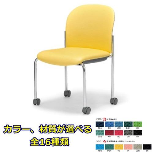 【送料無料】スタッキングチェアクロームメッキタイプ 【素材・カラー選べます】オフィス家具 会議 チェア/椅子ミーティングチェア/会議椅子