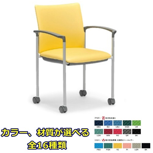 【2脚セット】【送料無料】スタッキングチェア紛体塗装脚タイプ 【素材・カラー選べます】オフィス家具 会議 チェア/椅子ミーティングチェア/会議椅子