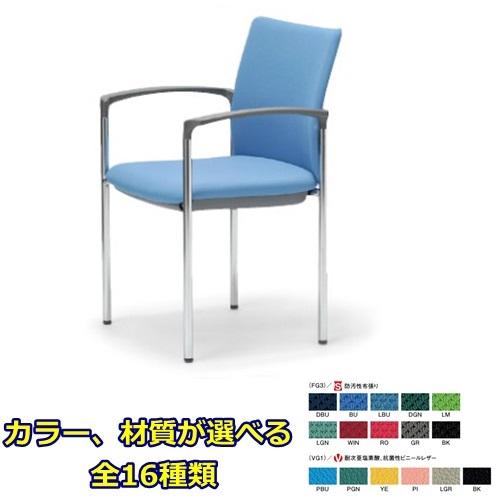 【2脚セット】【送料無料】スタッキングチェアクロームメッキ脚タイプ 【素材・カラー選べます】オフィス家具 会議 チェア/椅子ミーティングチェア/会議椅子