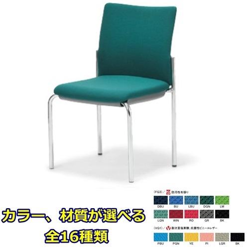 【送料無料】スタッキングチェアクロームメッキ脚タイプ 【素材・カラー選べます】オフィス家具 会議 チェア/椅子ミーティングチェア/会議椅子
