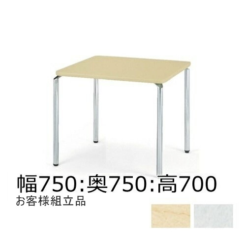 【送料無料】リフレッシュテーブル/ミーティングテーブル【W750×D750×高さ700】【選べる天板カラー全2色】会議テーブル/打ち合わせ机/ラウンジテーブル/オフィス家具