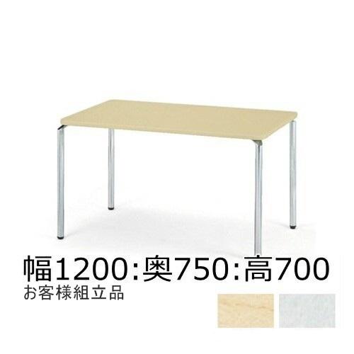 【送料無料】リフレッシュテーブル/ミーティングテーブル【W1200×D750×高さ700】【選べる天板カラー全2色】会議テーブル/打ち合わせ机/ラウンジテーブル/オフィス家具