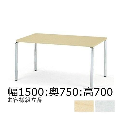 【送料無料】リフレッシュテーブル/ミーティングテーブル【W1500×D750×高さ700】【選べる天板カラー全2色】会議テーブル/打ち合わせ机/ラウンジテーブル/オフィス家具