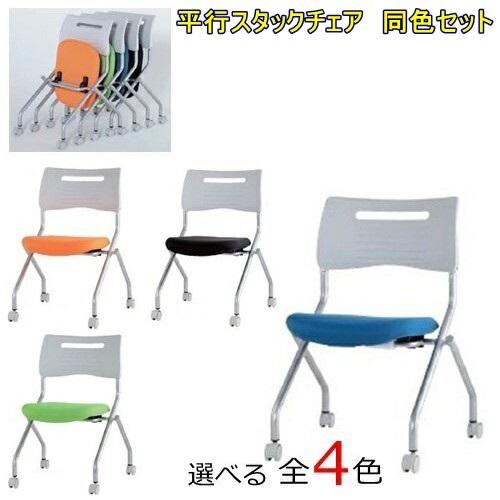 【送料無料】【4脚セット】MSC-420【送料無料】スタッキングチェアキャスター付きタイプ 【カラー選べます全4色】オフィス家具 会議 チェア/椅子
