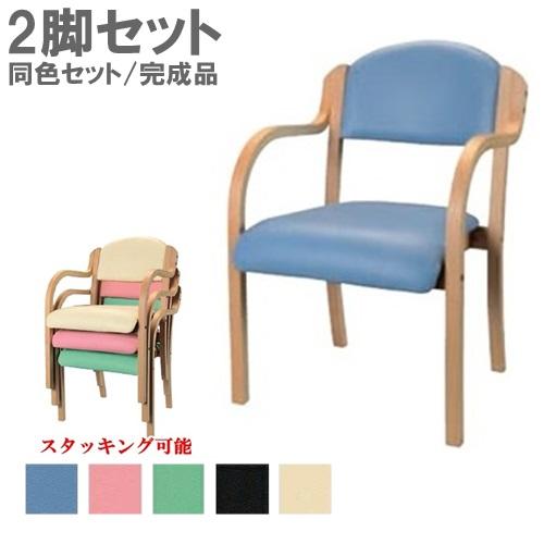 【送料無料】IKD-01 【2脚セット 】ダイニングチェア/介護向け椅子肘付き【完成品】スタッキング全5色・グループホーム/デイサービス/福祉施設PVCレザー張り/椅子【メーカー品】