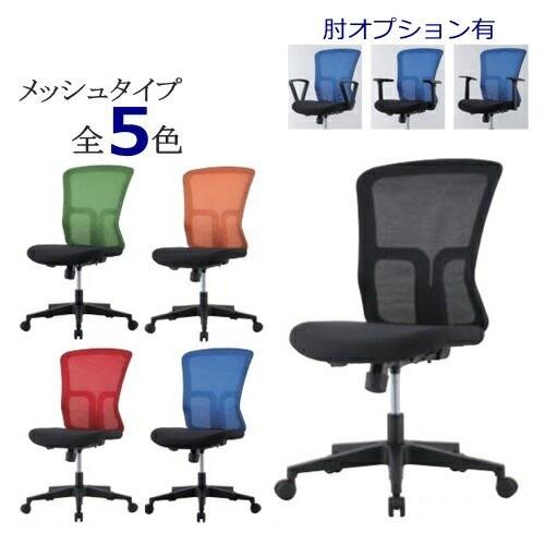 【送料無料】メッシュ オフィスチェア [オフィスチェア パソコンチェア オフィス用家具 いす デスクチェア デスク用チェア 学習椅子に♪]