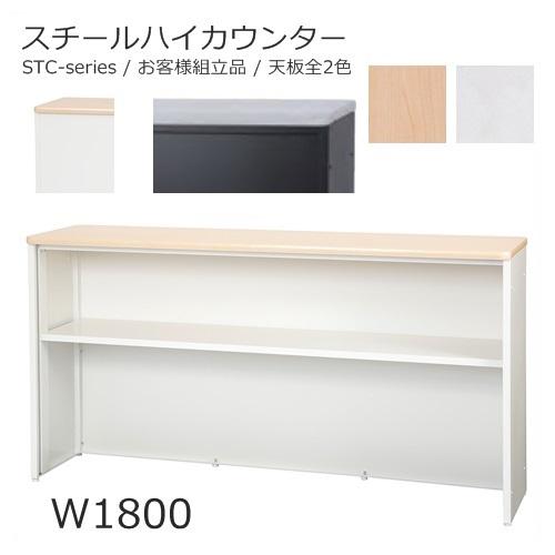 カウンター【送料無料】W1800ハイカウンター/スチールカウンター本体全2色/天板全2色オフィス家具/受付/エントランス日本製/お客様組立品