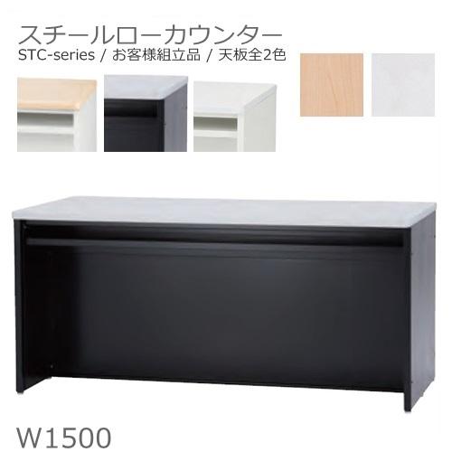 カウンター【送料無料】W1500ローカウンター/スチールカウンター本体全2色/天板全2色オフィス家具/受付/エントランス日本製/お客様組立品