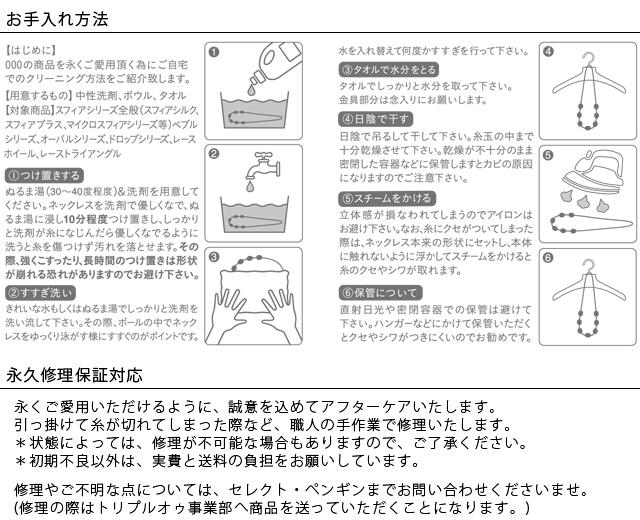 ネコポスOK000トリプルオゥスフィア プラス ラメ 80 グレー TRIOLLE O トリプルオー ネックレス80cm シルバーラメ 灰色 刺繍 手洗い可能 アクセサリー 軽い 笠盛 日本製rQCxthsd