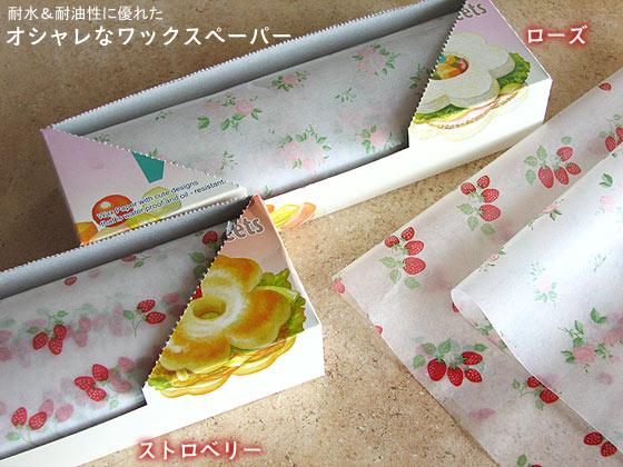 お菓子作りやラッピング 本物◆ ストア お弁当の仕切りにも デザインWAXペーパー ローズ ストロベリー