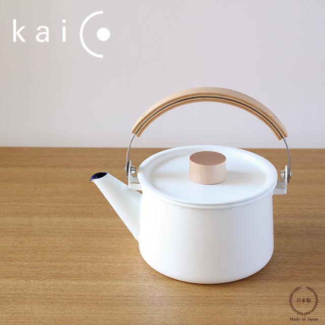 kaico (カイコ) IH対応 ケトル 1.45L【琺瑯 白 やかん】