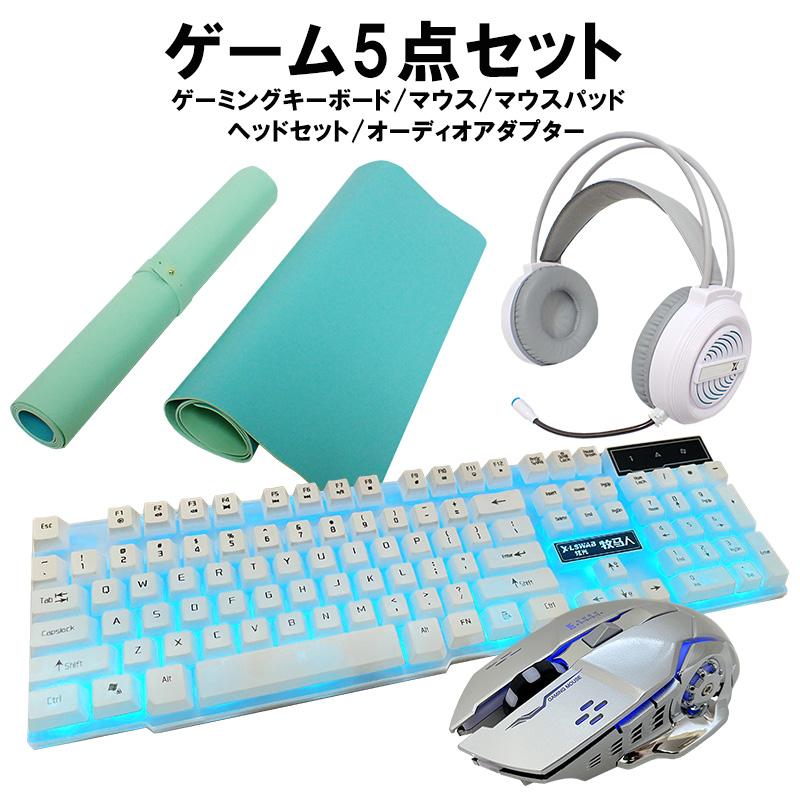 ニンテンドー プレステ プレイステーション 臨場感 USB接続 市場 光学式 英語配列 ゲーム5点セット ゲーミングキーボード マウス GX-50 マウスパット X9 メンブレン ホワイト ヘッドセット アダプター LEDバックライト G3 在庫限り
