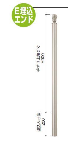 フリーRレール E埋め込み式エンド支柱 直径42.7mm×全長1100mm [ 手すり支柱 手摺 玄関 階段 庭 ガーデン スロープ バルコニー 屋外用手すり 立ち上がる 転倒防止 介護 介護用品 介助用品 歩行補助具 福祉用品 ]