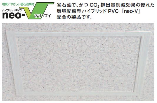 フクビ点検口枠 樹脂製 T12N20  規格寸法:200×200mm ボード開口寸法:250×250mm [ 天井 壁 点検口 ]