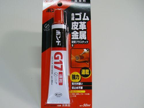 小西债券 G17 50 毫升 [胶粘剂粘结的合成橡胶皮革金属硬塑料木材干燥强大]