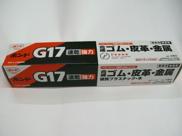 小西債券 G17 170 毫升 [膠粘劑粘結的合成橡膠皮革金屬剛性塑膠木材乾燥]