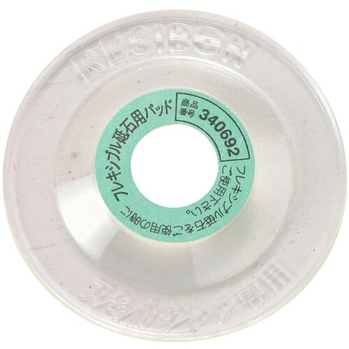 先端工具 公式サイト ディスク用製品のディスク用研削砥石100MMヨウ フレキシブル砥石用パッド 再入荷/予約販売! フレキシブル砥石をご使用の時にご使用下さい SK11 100mm用