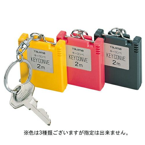 田岛关键库姆 2 m KEC 20BL 颜色选择!