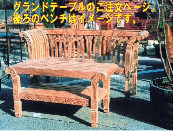 チーク グランドテーブル W1100×H500mm [ ガーデンチェア ベンチ 木製 庭 バルコニー テラス 家具 椅子 イス 庭 バルコニー diy 通販 ]