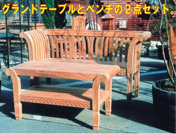 チーク グランドテーブルとベンチの2点セット [ ガーデンファニチャー ガーデンチェア ガーデンテーブル 木製 家具 椅子 イス テラス 庭 バルコニー diy 通販 ]