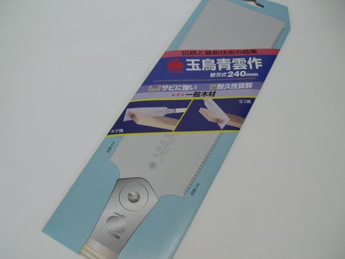 RAZORSAW double-edged saw GYOKUCHO Brand SEIUNSAKU 240 Spare blade, length 240 mm blade thickness 0.5 mm pitch 1.7 mm