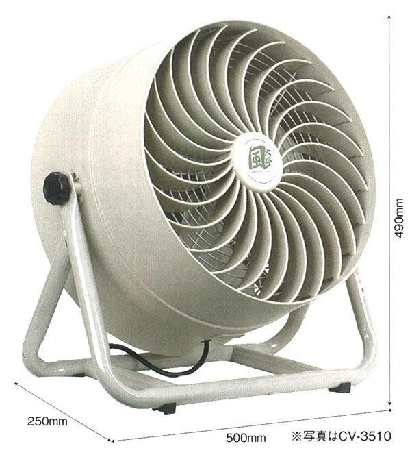 ※代引不可※【35cm循環送風機 風太郎 CV-3510】