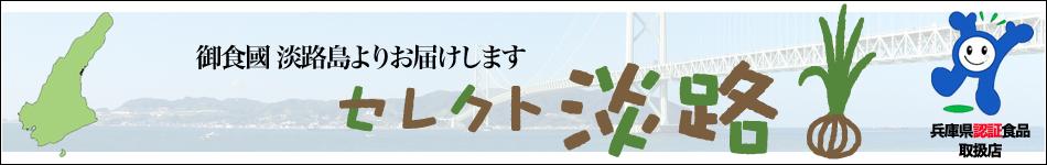 セレクト淡路 楽天市場店:御食国、淡路島、野菜、お肉、海産物、 玉ねぎ、玉ねぎスープ、淡路牛