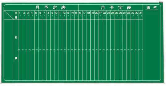 【メーカー直送】【送料無料】ナカバヤシ グリーンボード 黒板 1800×900 壁掛月予定 ホ-GM-H36T 激安