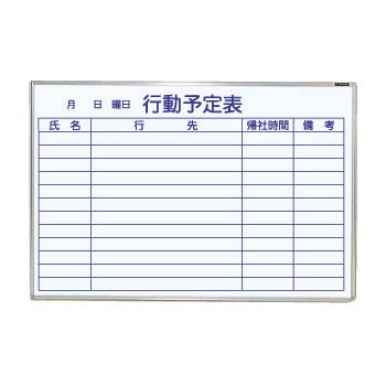 【メーカー直送】【送料無料】ナカバヤシ ホーロー ホワイトボード 壁掛 行動予定 ホ-WS-U23 激安