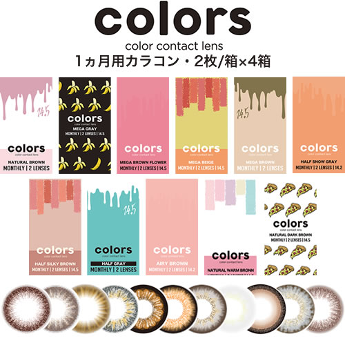colors/カラーズ(度あり・度なし/マンスリー/4箱SET×1箱2枚入り/全11色)